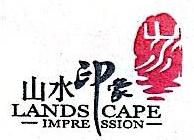 北京山水印象文化投资有限公司 最新采购和商业信息