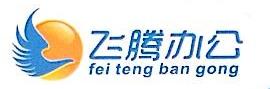 东莞市飞腾办公用品有限公司 最新采购和商业信息