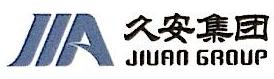 四川省久安建筑工程有限公司