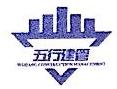 四川五行建设工程项目管理有限公司 最新采购和商业信息