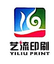 金华市艺流印刷有限公司 最新采购和商业信息