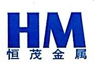 佛山市恒茂金属制品有限公司 最新采购和商业信息