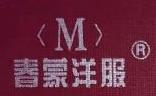 沈阳春蒙服装服饰有限公司 最新采购和商业信息