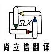 昆山尚立信翻译服务有限公司 最新采购和商业信息