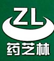 舟山芝林大药房零售连锁有限公司
