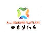 上海四季梦幻岛文化创意传播有限公司