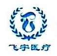 四川飞宇集团成都飞宇医疗设备有限公司 最新采购和商业信息