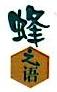 杭州蜂之语健康食品有限公司