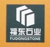 福建省南安市石井镇福东石业有限公司 最新采购和商业信息