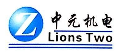 惠州市中元机电有限公司 最新采购和商业信息