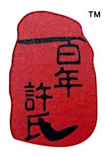衡阳市许氏梳业有限公司 最新采购和商业信息