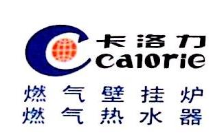 中山市卡洛力热能科技有限公司 最新采购和商业信息