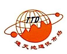 深圳市通天地通讯市场有限公司 最新采购和商业信息