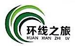 杭州环线科技有限公司 最新采购和商业信息