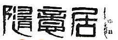 湖南省随意居装饰设计工程有限公司