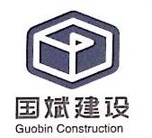 广东国斌建设工程项目管理有限公司 最新采购和商业信息