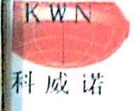 深圳市科威诺机电设备有限公司
