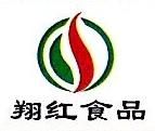 深圳市翔红食品有限公司 最新采购和商业信息