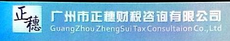 广州市正穗财税咨询有限公司 最新采购和商业信息