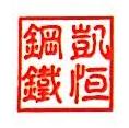 河北凯恒钢铁贸易有限公司 最新采购和商业信息