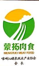 内蒙古蒙拓食品有限公司 最新采购和商业信息
