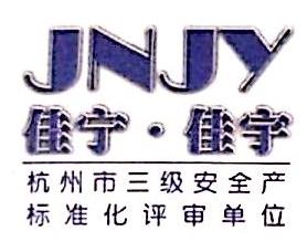 杭州佳宁安全生产技术科技有限公司