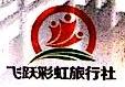 南京飞跃彩虹旅行社有限公司