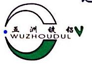 绍兴县五洲镀铝有限公司 最新采购和商业信息