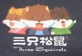 三只松鼠股份有限公司 最新采购和商业信息