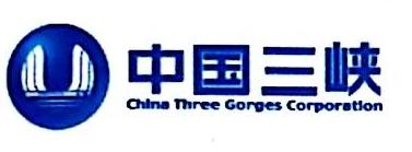 三峡金沙江云川水电开发有限公司