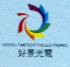 深圳市好景光电有限公司 最新采购和商业信息