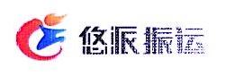 广州悠派振运市场推广有限公司 最新采购和商业信息