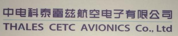 中电科泰雷兹航空电子有限公司 最新采购和商业信息