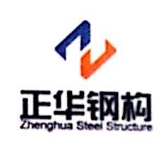 广东正华钢构股份有限公司