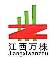 江西万株园林市政有限公司 最新采购和商业信息