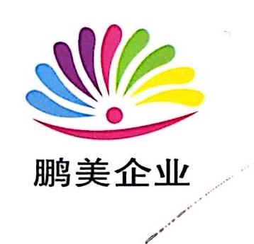 徐州美瑞斯旅游文化发展有限公司