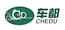宜春市车都二手车销售服务有限公司 最新采购和商业信息
