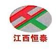 江西恒泰铜材有限公司