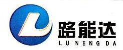 深圳市路能达汽车产业园投资运营有限公司 最新采购和商业信息