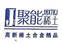 杭州聚能稀土科技有限公司 最新采购和商业信息