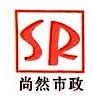 北京市尚然市政公用工程有限公司 最新采购和商业信息