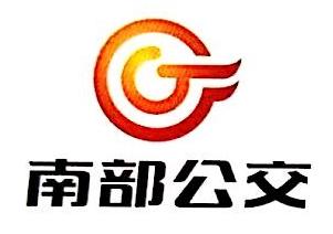 重庆南部公共交通有限公司