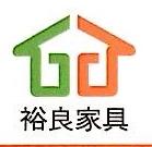 东莞市裕良家具有限公司 最新采购和商业信息