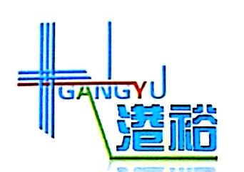 鹤山市港裕燃料有限公司 最新采购和商业信息