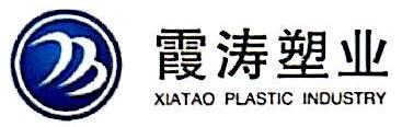 宁波霞涛塑业有限公司 最新采购和商业信息