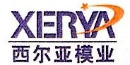 台州市黄岩西尔亚模业有限公司 最新采购和商业信息