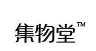 杭州集物堂实业有限公司