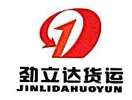 深圳市劲立达货运有限公司 最新采购和商业信息