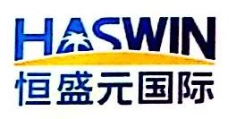 昌江恒盛元棋子湾旅游置业有限公司 最新采购和商业信息