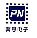 北京普恩电子有限公司 最新采购和商业信息